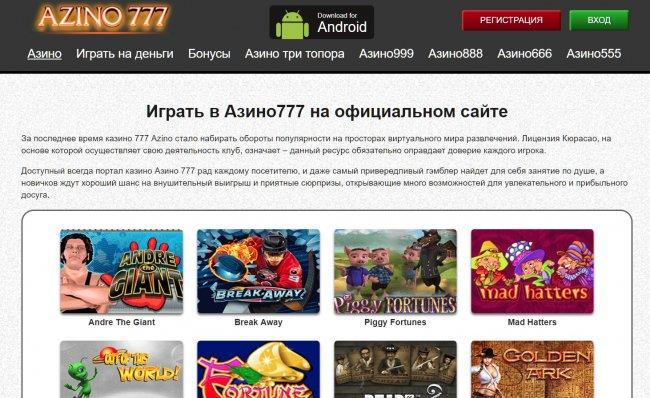 ⛳ Официальный сайт casino Azino777 регистрация и вход